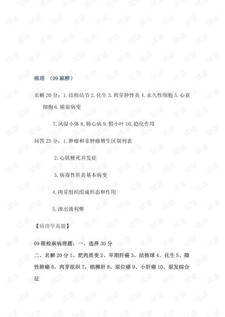 福建医科大学历年-病理-试题.pdf