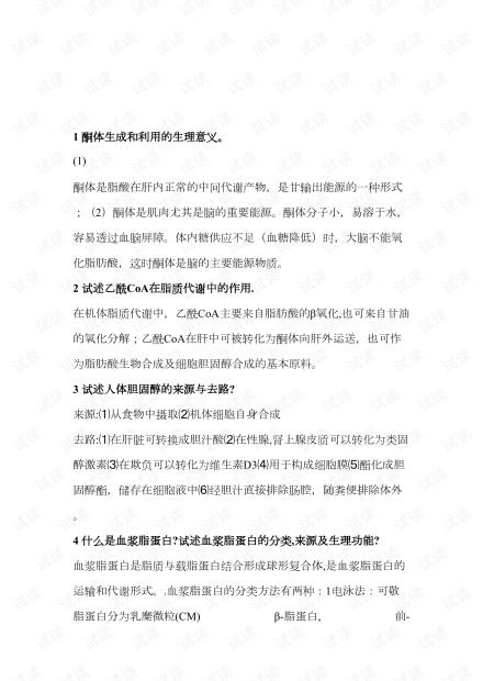 福建医科大学-生化常考简答题总结.pdf