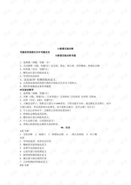 福建医科大学-实诊历年考题与复习题.pdf