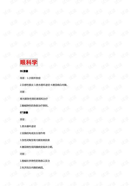 福建医科大学-眼、耳、神经病-历年考题.pdf