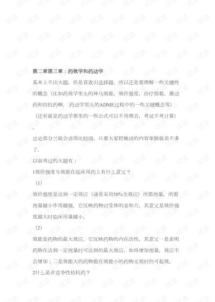 福建医科大学-药理每章重点.pdf