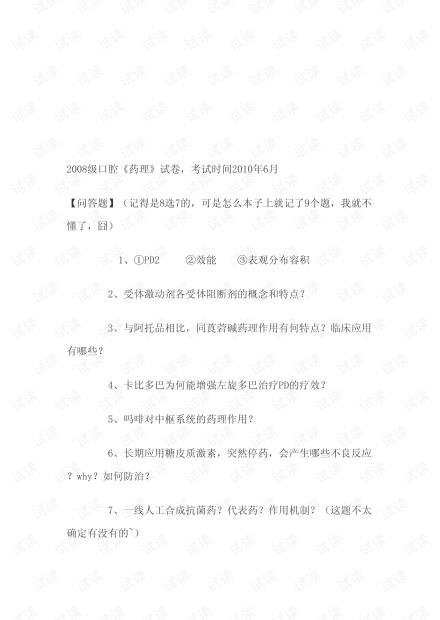 福建医科大学-药理真题.pdf