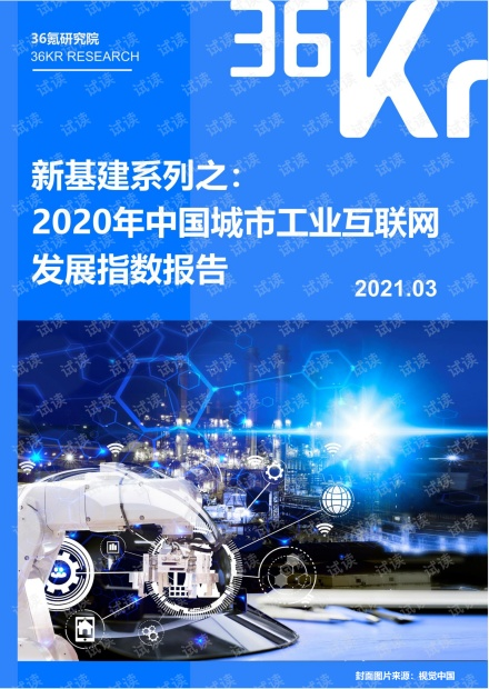 新基建系列之:2020年中国城市工业互联网发展指数报告.pdf