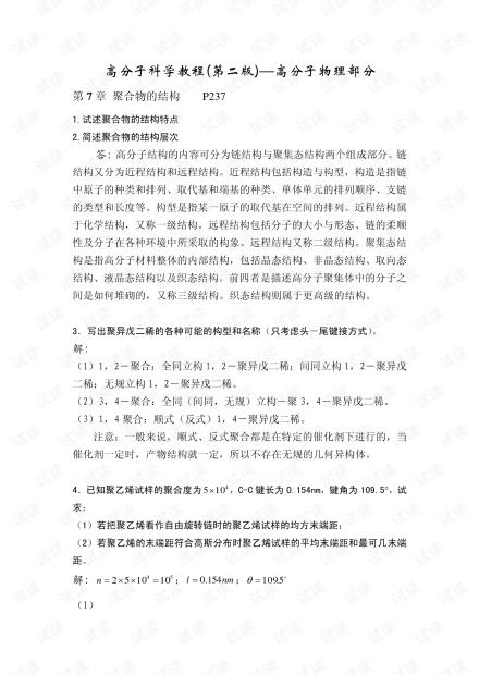 高分子物理课后习题答案.pdf