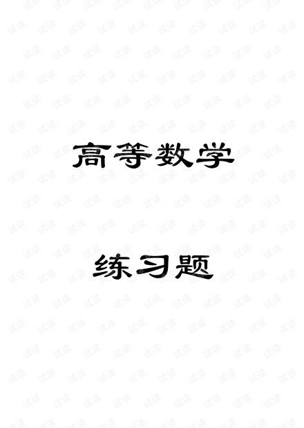 高数 练习题&答案.pdf