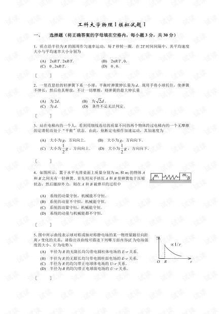 工科大学《大学物理I》期末考试复习试卷.pdf