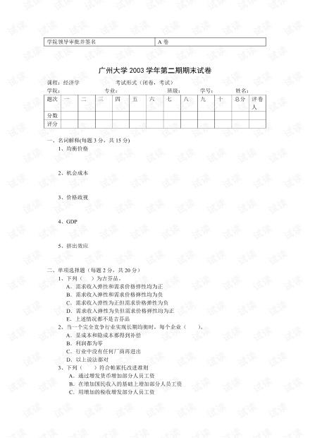 广州大学《西方经济学》期末考试试卷复习题.pdf