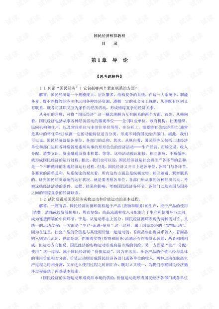国经统课后答案.pdf