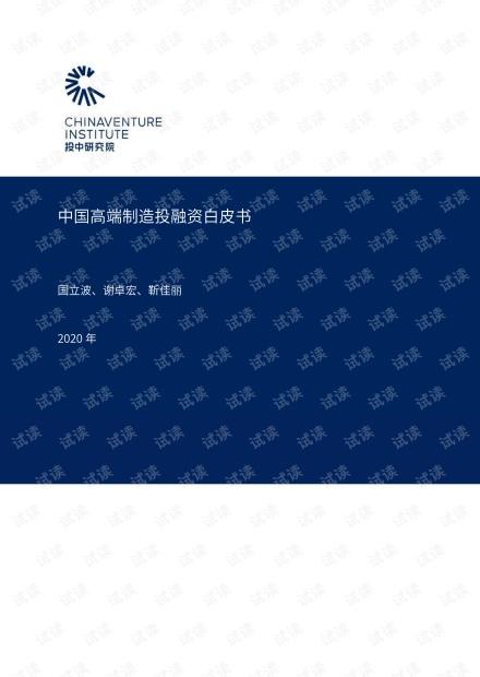 中国高端制造投融资白皮书-投中-2020.5-77页.pdf