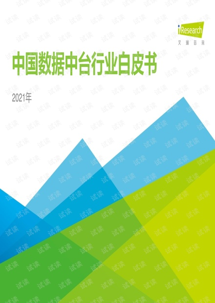 2021年中国数据中台行业白皮书.pdf