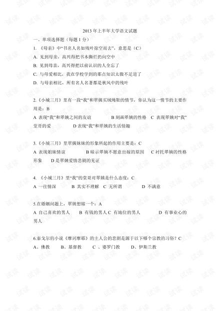 华南农业大学《大学语文》期末考试复习资料.pdf