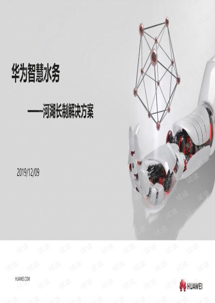 华为智慧水务解决方案.pdf