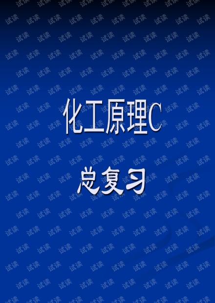 齐鲁工业大学化工原理C复习.pdf