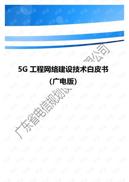 5G工程网络建设技术白皮书(广电版)0719(发布).pdf
