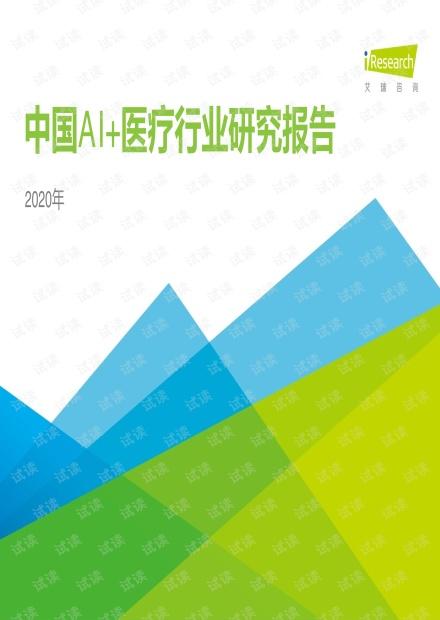 2020年中国AI+医疗行业报告.pdf