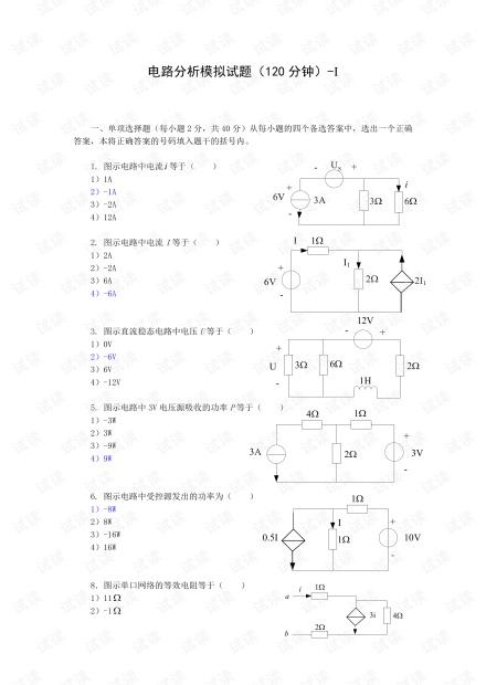 厦门大学《电路分析》期末考试复习资料.pdf
