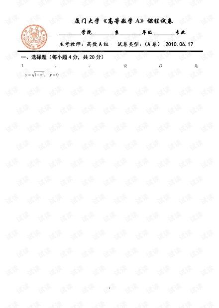 厦门大学《高等数学》多套历年期末考试试卷.pdf