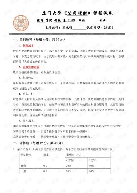 厦门大学-公司理财期中试题及答案.pdf