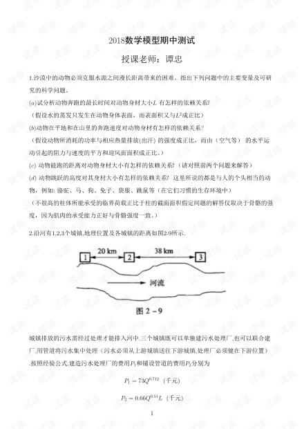 厦门大学-数学建模-期中测试.pdf