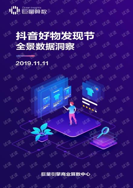 11.11抖音好物发现节全景数据洞察2019-巨量引擎-201911.pdf