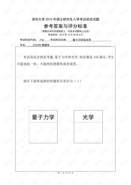深圳大学《量子力学 》期末考试考研复习资料.pdf