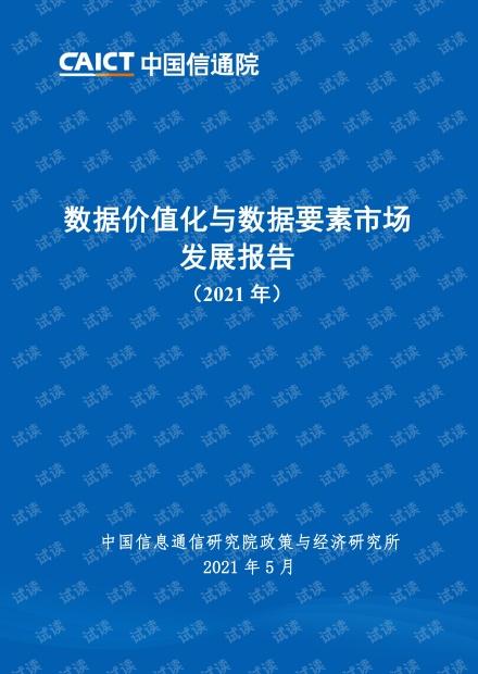 数据价值化与数据要素市场发展报告 (2021 年).pdf