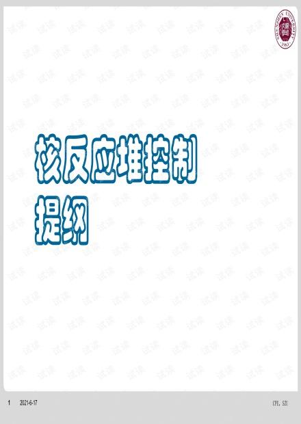 深圳大学-核反应堆控制(复习).pdf
