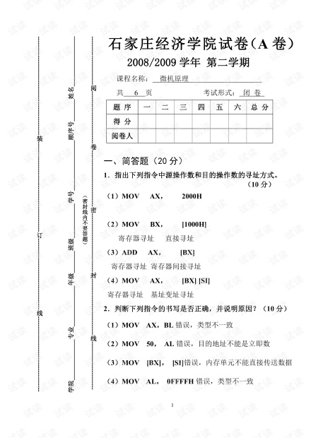 石家庄经济学院《通信微机原理》两套期末试卷(含答案).pdf