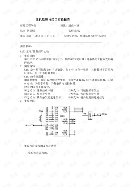 石家庄经济学院《微机原理实验》全.pdf