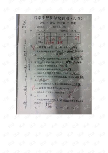 石家庄经济学院12年-微波技术与天线-试卷.pdf