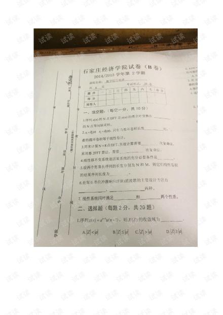 石家庄经济学院15年数字信息处理试卷.pdf