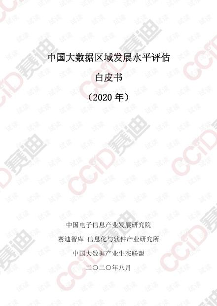 中国大数据区域发展水平评估白皮书(2020年).pdf