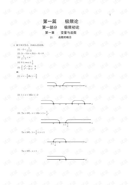 数学分析-复旦3-课后习题答案.pdf
