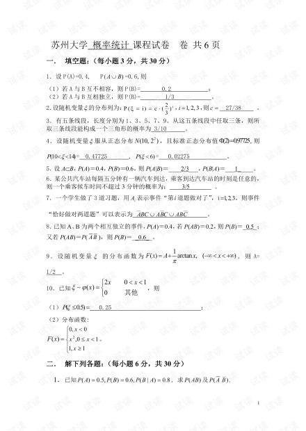 苏州大学《概率论与数理统计》期末考试复习资料.pdf