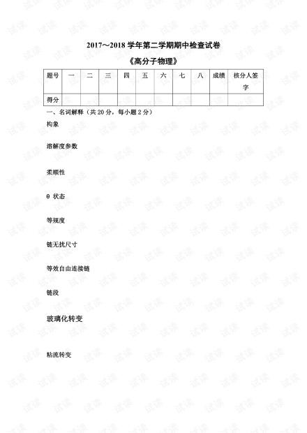 天津大学《高分子物理》多套考试试卷(有些老,慎重).pdf