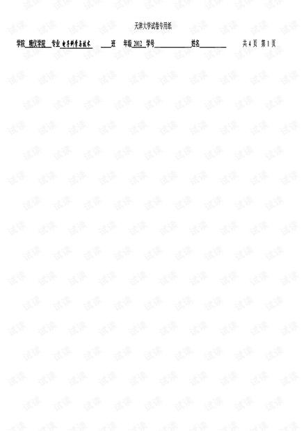 天津大学《光通信》期末复习试卷.pdf