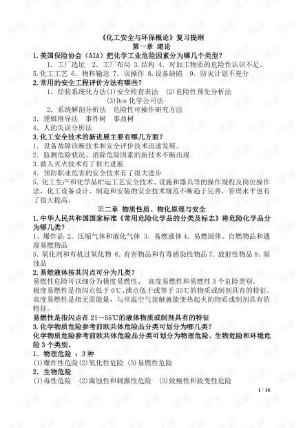 天津大学《化工安全与环保概论》期末考试复习资料汇总.pdf