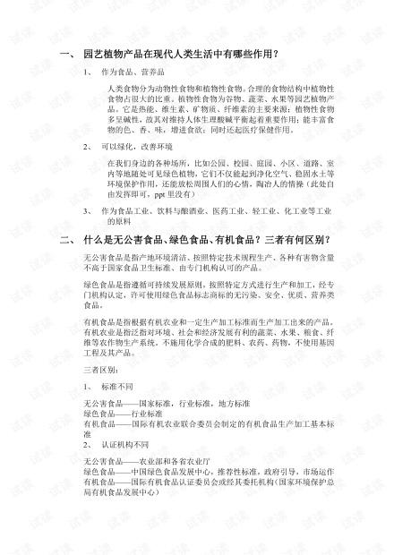 天津大学《园艺植物学概论》期末考试复习资料总结.pdf