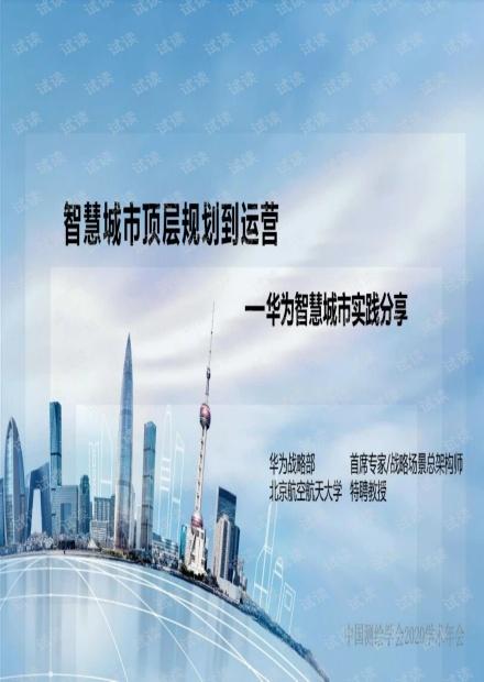 智慧城市顶层规划到运营——华为智慧城市实践分享.pdf