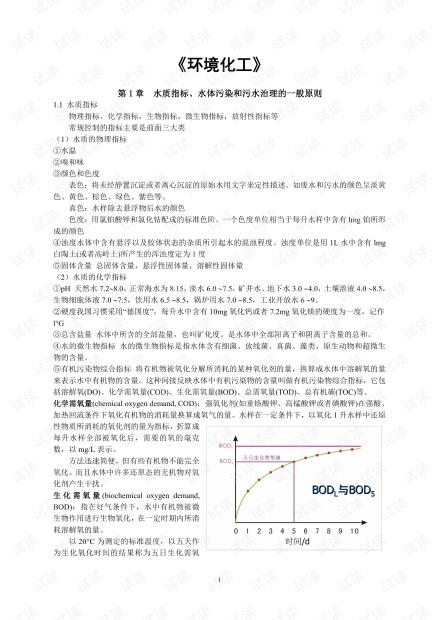 天津大学-环境化工-期末复习知识点总结.pdf