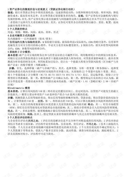 武汉大学《信贷管理》期末考试资料.pdf