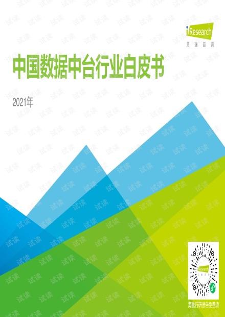 中国数据中台行业白皮书.pdf