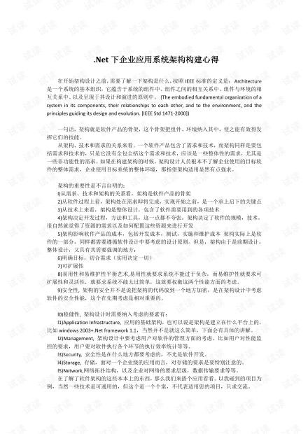 系统架构师(高级)学习资料.pdf