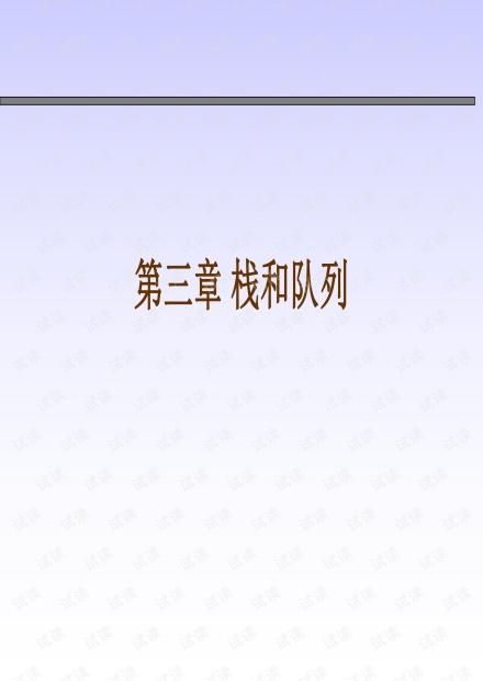 (数据结构)第3章 栈和队列.pdf