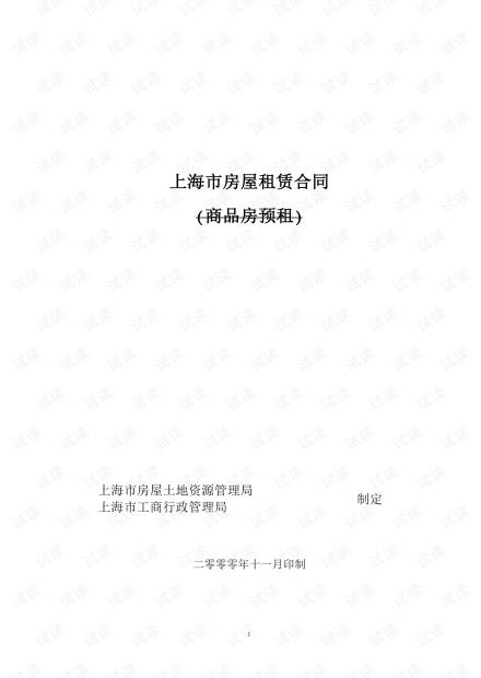 房屋租赁合同模板.pdf