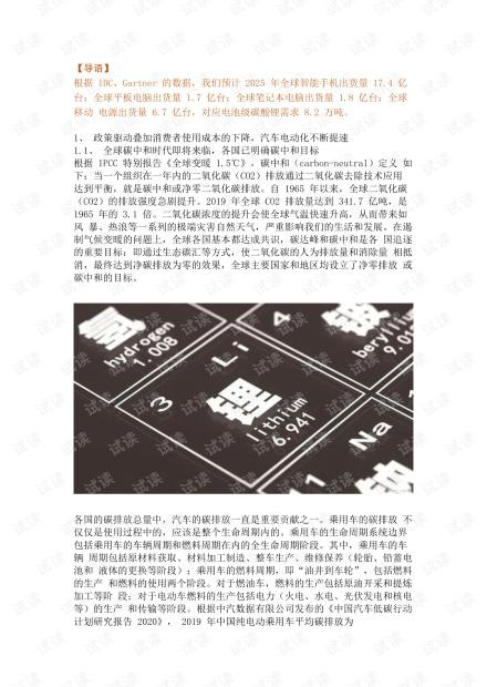 2021年锂行业研究报告.pdf