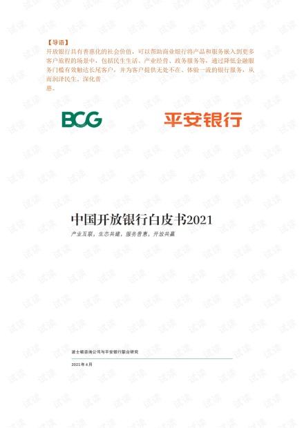 2021年中国开放银行白皮书.pdf