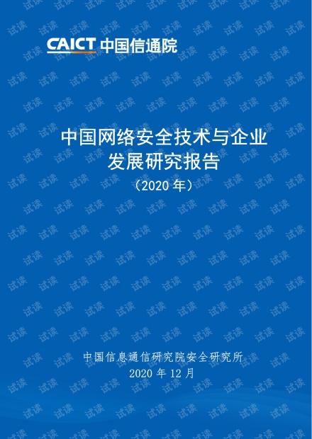 中国网络安全技术与企业 发展研究报告 (2020 年).pdf