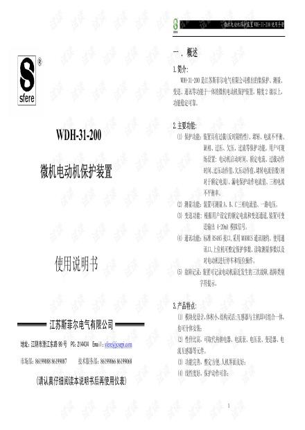 江苏斯菲尔WDH-31-200中文说明书.pdf