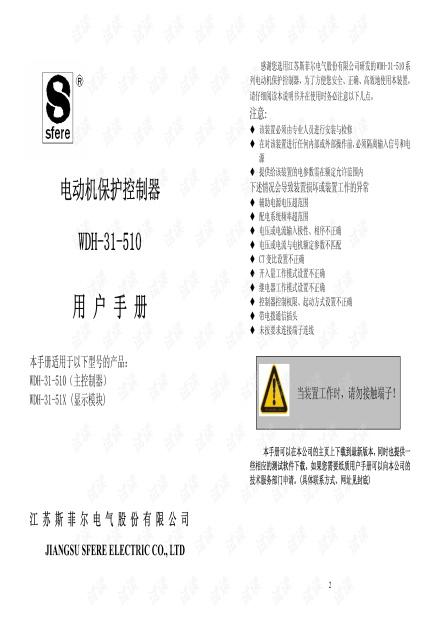 WDH-31-510中文说明书-用户手册.pdf